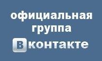 КПЕ Вконтакте