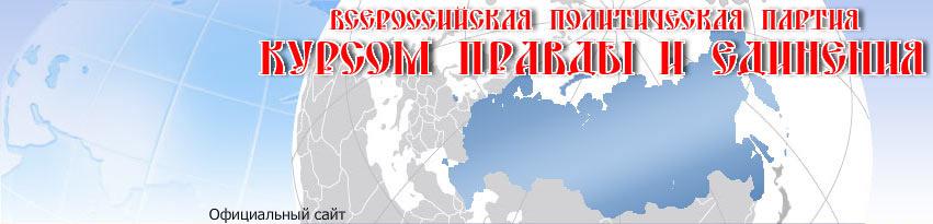 Карта России - Концепция общественной безопасности
